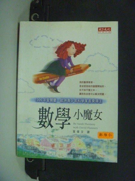 【書寶二手書T9/科學_JQD】數學小魔女_莎拉‧夫蘭納裡