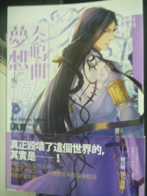【書寶二手書T8/一般小說_JDN】夢想奏鳴曲Vol.07真實_M.貓子