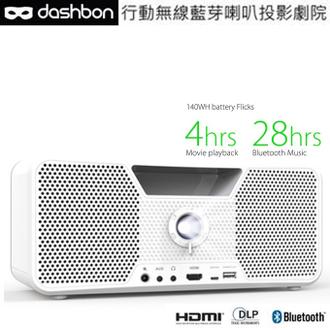 ★露營必備 ★ Dashbon Flicks  行動無線藍芽喇叭投影機 140WH 美國熱門 家庭劇院 公司貨 0利率 免運