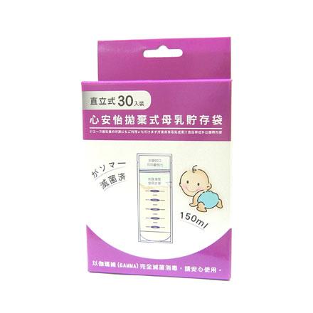 心安怡 拋棄式母乳貯存袋 150ml(30入裝)