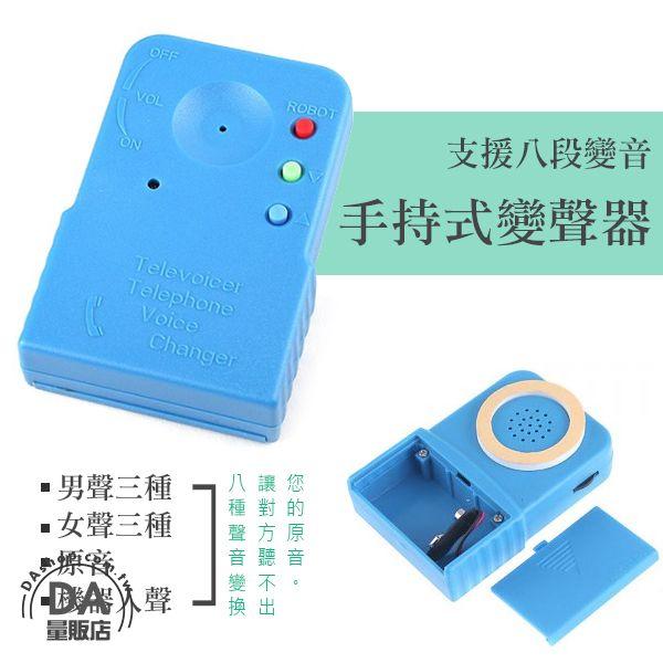 《DA量販店》手持式 電話變聲器/變音器 適用電話 對講機(59-1137)