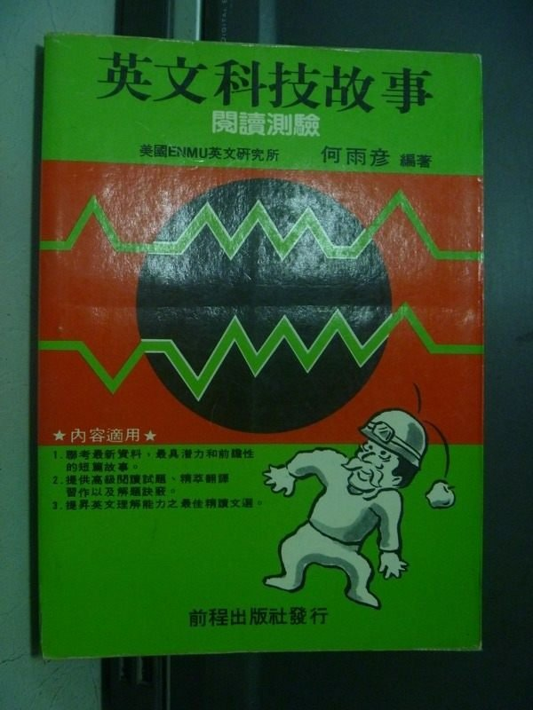 【書寶二手書T5/語言學習_ONO】英文科技故事閱讀測驗_何雨彥