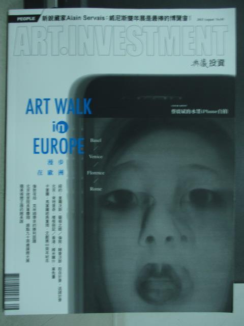 【書寶二手書T1/雜誌期刊_YIP】典藏投資_94期_Art walk in europe等
