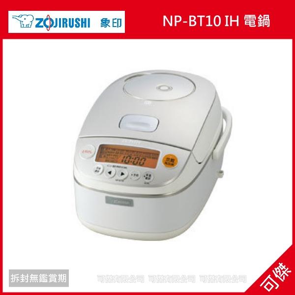 可傑 ZOJIRUSHI 象印 NP-BT10 IH 電鍋 「豪熱羽釜」