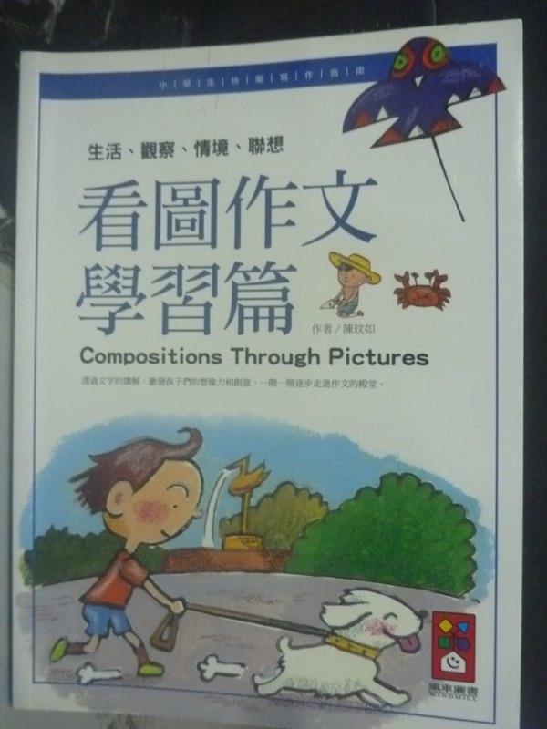 【書寶二手書T1/兒童文學_XFQ】看圖作文 : 生活、觀察、情境、聯想. 學習篇_陳玟如