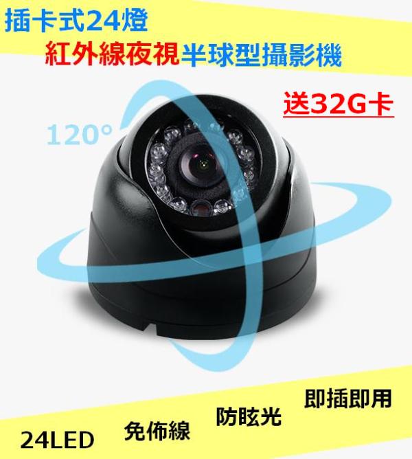 【送32G卡】插卡式紅外線夜視攝影機 24燈 半球型 免主機 免佈線 半球型監視器 視訊 看門狗(802)