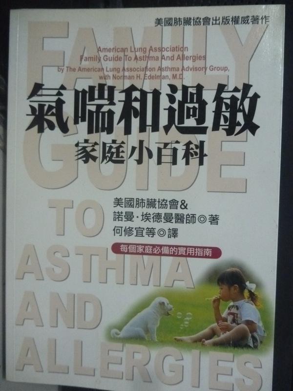 【書寶二手書T7/醫療_LNH】氣喘和過敏家庭小百科_諾曼‧埃德曼 , 何修宜