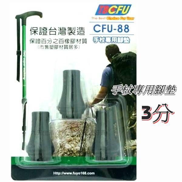【九元生活百貨】CFU-88手杖專用腳墊/3分 拐杖替換墊 橡膠柺杖墊