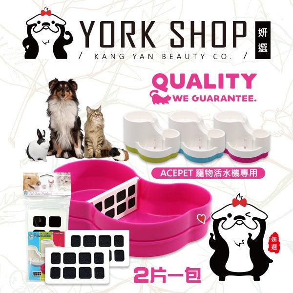 【姍伶】台灣製造 愛思沛 ACEPET 寵物活水機專用活性碳過濾夾片-(2片入/包)(犬貓咪狗兔子老鼠)