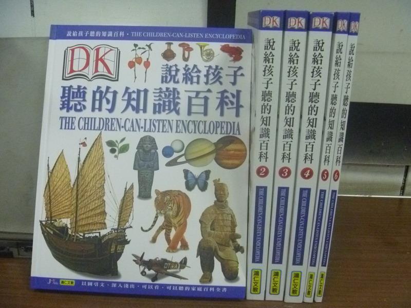 【書寶二手書T1/兒童文學_LGB】DK-說給孩子聽的知識百科_1~6冊合售_原價9600