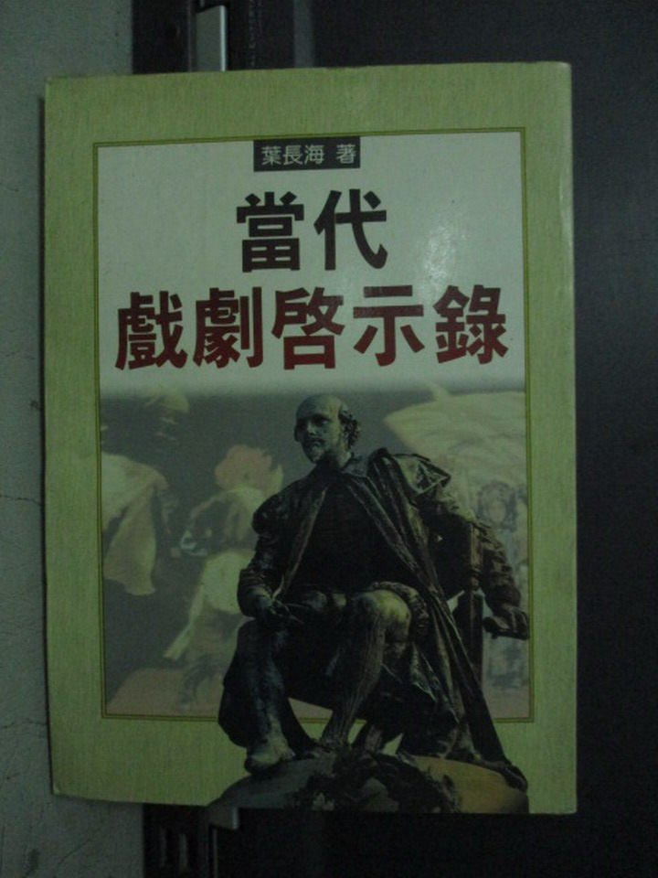 【書寶二手書T4/藝術_OPV】當代戲劇啟示錄_葉長海