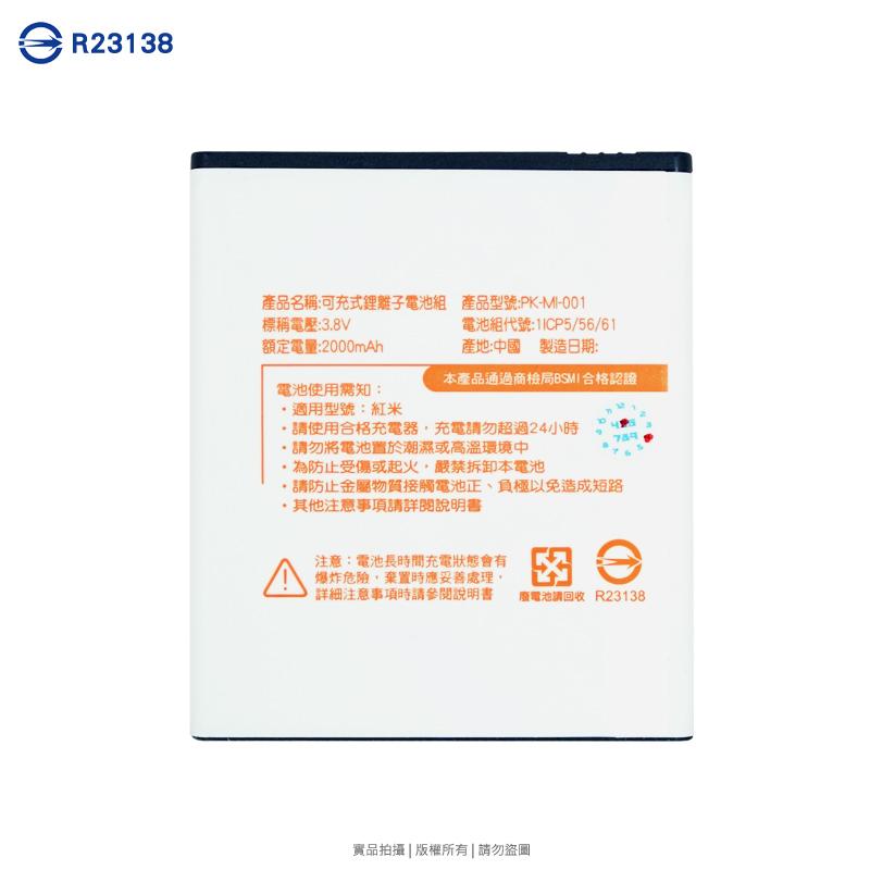 MIUI Xiaomi 紅米機 MI2A 鋰電池 2000mAh