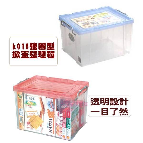【九元生活百貨】聯府 K016 強固型掀蓋整理箱/33L 置物櫃 收納櫃 K-016
