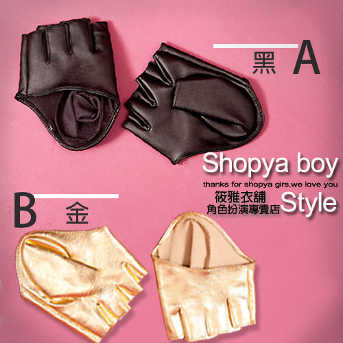男用半截仿皮素面造型手套 舞台 舞團 表演 2色 筱雅衣舖【A17-1】