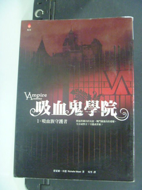 【書寶二手書T8/一般小說_OKF】吸血鬼學院1吸血族守護者_蕾夏爾‧米