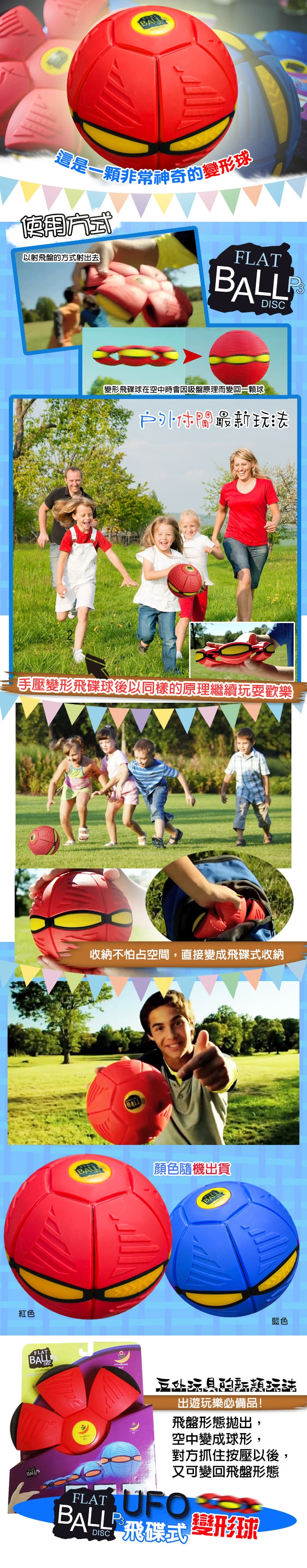 神奇可變形飛碟飛盤球(顏色隨機出貨)