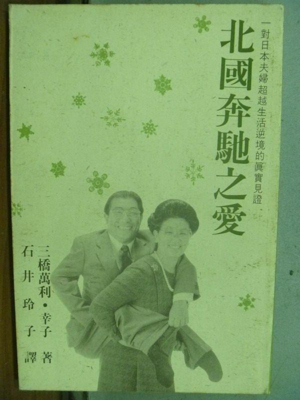 【書寶二手書T9/翻譯小說_MPB】北國奔馳的愛_三橋萬利幸子