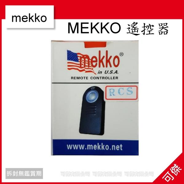 出清特價  可傑  Mekko RC-S  SONY用遙控器