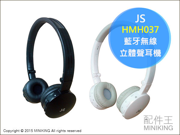 【配件王】JS 淇譽 HMH037 藍牙 無線立體聲耳機 CSR藍牙科技 180小時待機 黑白 兩色