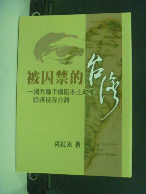 【書寶二手書T5/政治_KPL】被囚禁的台灣_袁紅冰