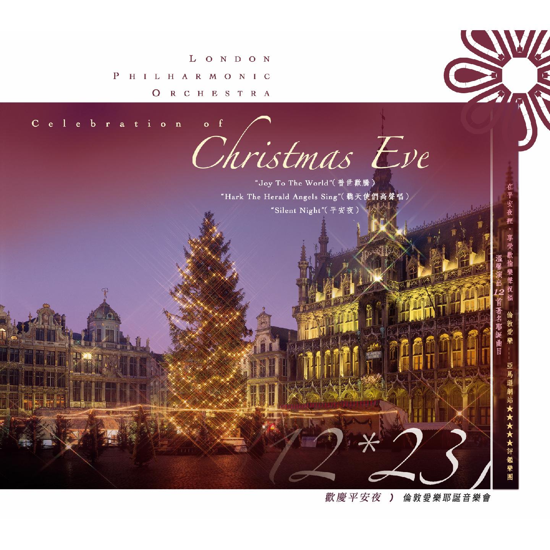 倫敦愛樂耶誕音樂會 / 歡慶平安夜 CD