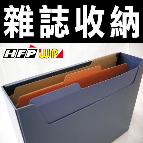 整理箱 (內附3段分類夾) 環保材質 非大陸貨 571 HFPWP