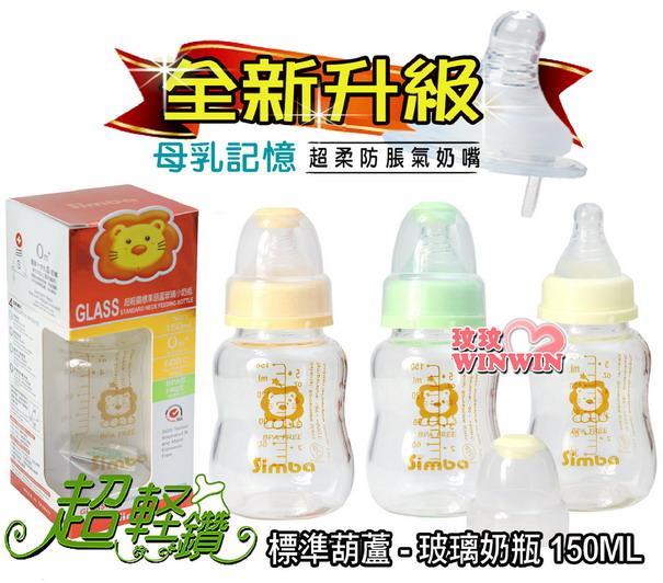 小獅王辛巴S.6972超輕鑽標準葫蘆玻璃小奶瓶150ML ~ (奶嘴升級,不加價)