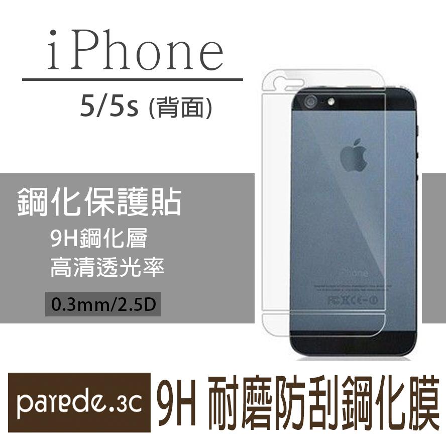 Iphone5/5S (背面) 9H鋼化玻璃膜 螢幕保護貼 貼膜 手機螢幕貼 保護貼【Parade.3C派瑞德】
