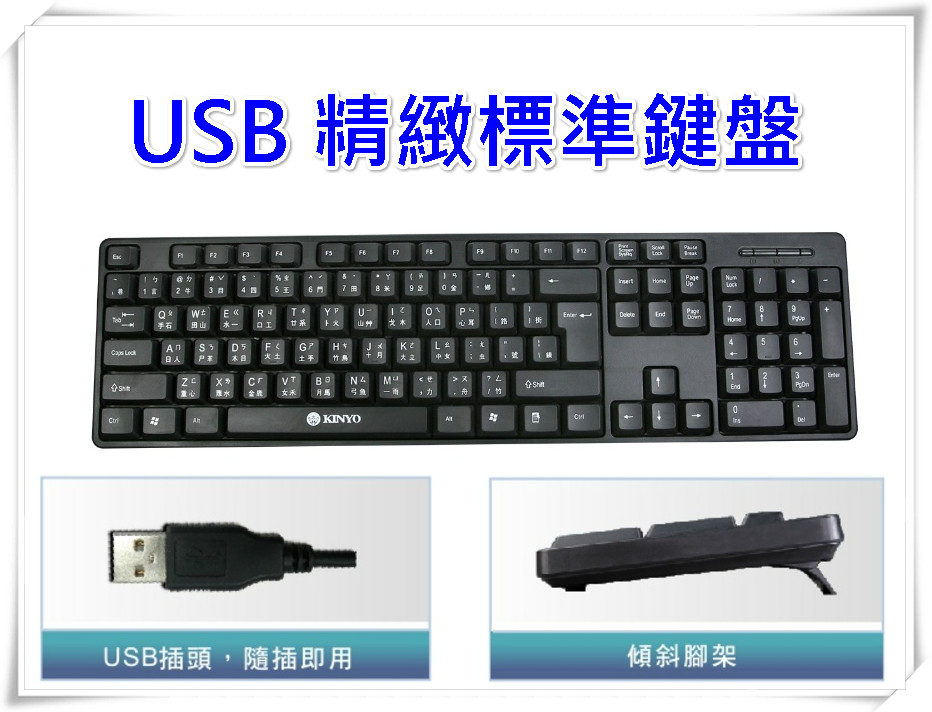 ❤含發票❤【KINYO-USB精緻標準鍵盤】❤電腦周邊/桌上型電腦/鍵盤/滑鼠/低噪音/英雄聯盟/LOL❤KB-17U