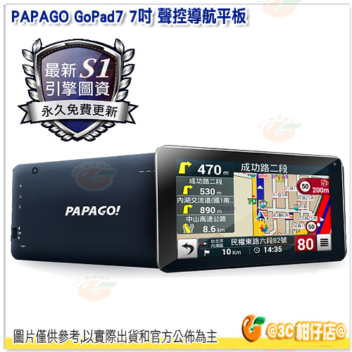 PAPAGO GoPad7 7吋 聲控導航平板 超清晰 Wi-Fi GoPad 7 高解析 測速提醒 國道計程收費試算