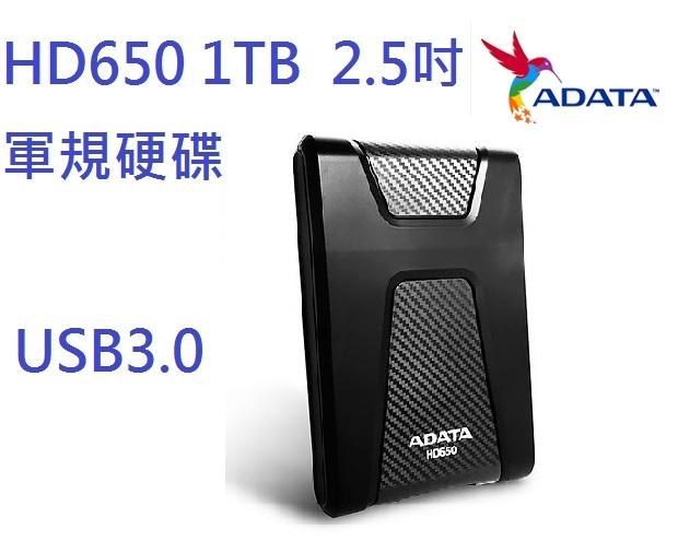 威剛 ADATA 外接式硬碟 HD650 悍馬 1TB USB3.0 2.5吋軍規防震硬碟-黑