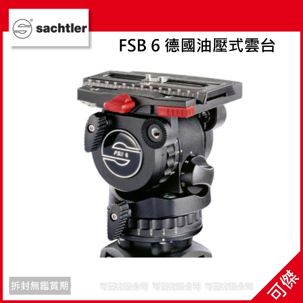 SACHTLER 沙雀 FSB 6 德國油壓式雲台