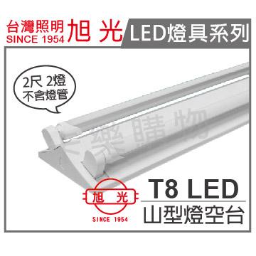 旭光 LED T8  2尺2燈 山型燈 空台 _ SI430025