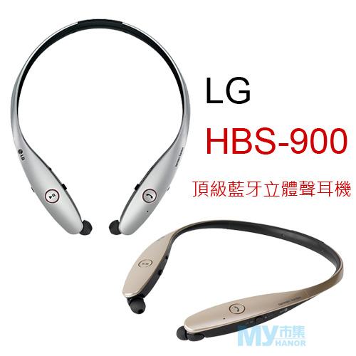 LG 樂金 HBS-900 TONE INFINIM 頂級立體聲藍芽耳機