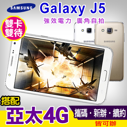 Samsung Galaxy J5 搭配亞太電信門號專案 手機最低1元 攜碼/新辦/續約