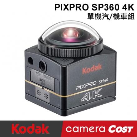 【加贈32g記憶卡+電池+VR眼鏡】柯達 KODAK PIXPRO SP360 4K 單機汽/機車組 環景攝影機 運動攝影機