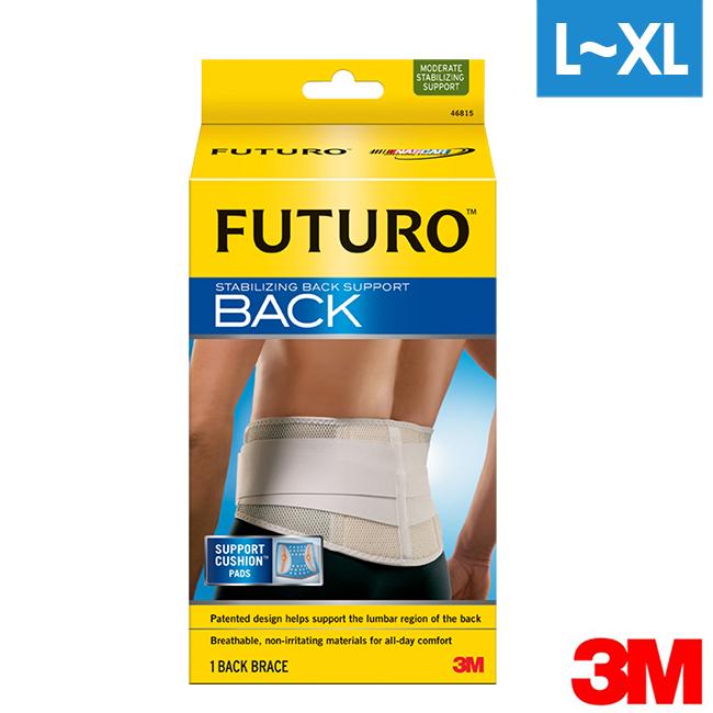 3M FUTURO 特級護腰(L~XL)