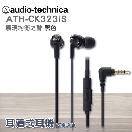 """鐵三角 ATH-CK323iS 智慧型手機用耳塞式耳機【黑/藍/紅/黃/粉/白】""""正經800"""""""