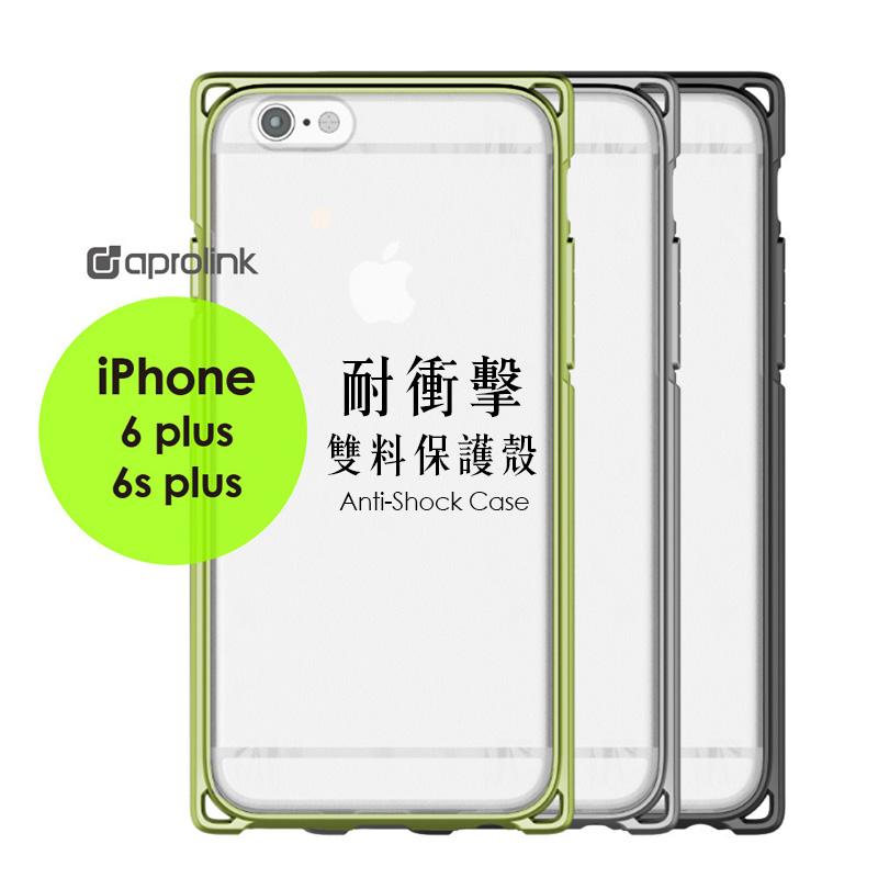 AproLink iPhone 6s 6 Plus 耐衝擊雙料保護硬殼 【C-I6-P02】 手機殼 防摔 透明殼 最薄耐摔殼