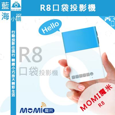 MOMI 魔米 R8口袋投影機-行動投影任我行 精緻小巧放大精彩生活