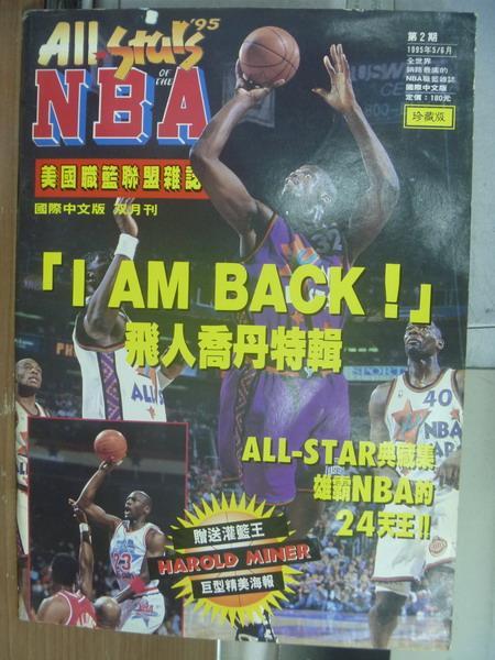 【書寶二手書T8/雜誌期刊_QMP】ALL NBA美國職籃聯盟雜誌_第2期_I am back飛人喬丹特輯等