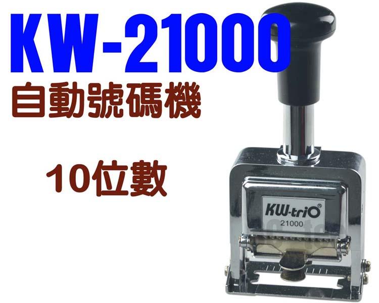 KW自動號碼機KW-21000/10位/3樣式