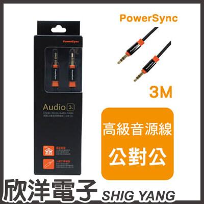 ※ 欣洋電子 ※ 群加科技 3.5MM高級立體音源傳輸線公對公(35-KRMM30) / 鍍金頭3M  PowerSync包爾星克