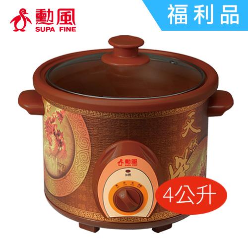 【美致生活館】勳風--御膳紫砂養生鍋(4公升)HF-8855