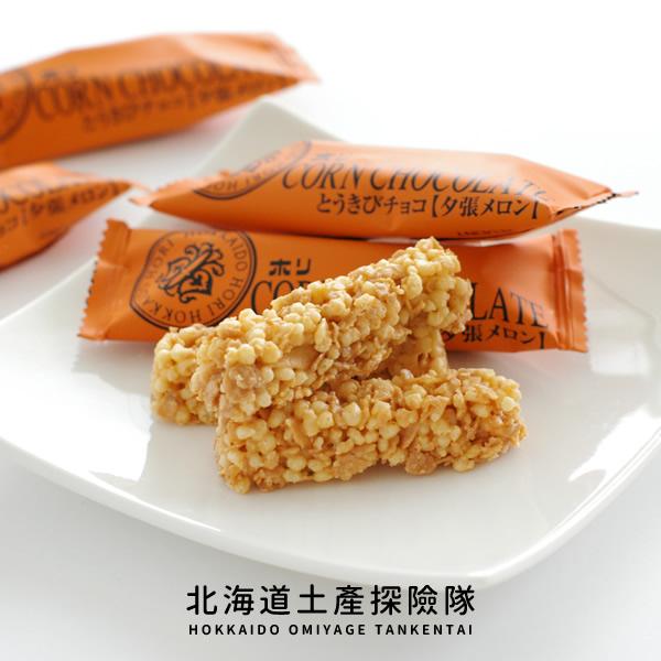 「日本直送美食」[HORI] 玉米巧克力棒 (夕張哈密瓜) ~ 北海道土產探險隊~