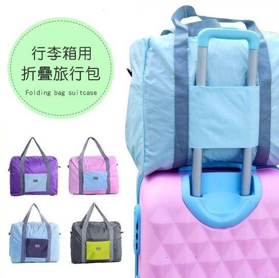 ♚MY COLOR♚行李箱用折疊旅行包 韓國 便攜 撞色包 外掛 旅行 收納 拉桿 整理 分類【B06】