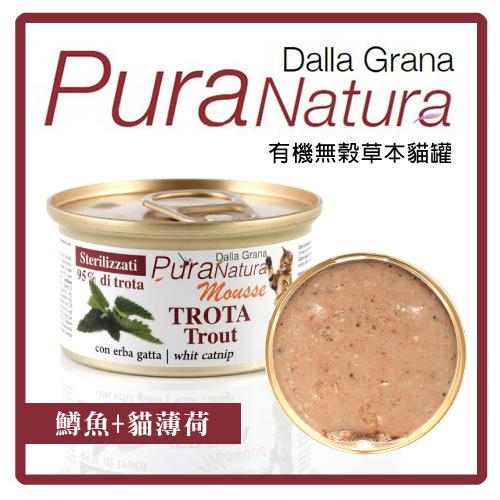 【力奇】普拉Pura Natura 有機無榖草本貓罐(鱒魚+貓薄荷)85g -63元/罐 >可超取(C262A02)