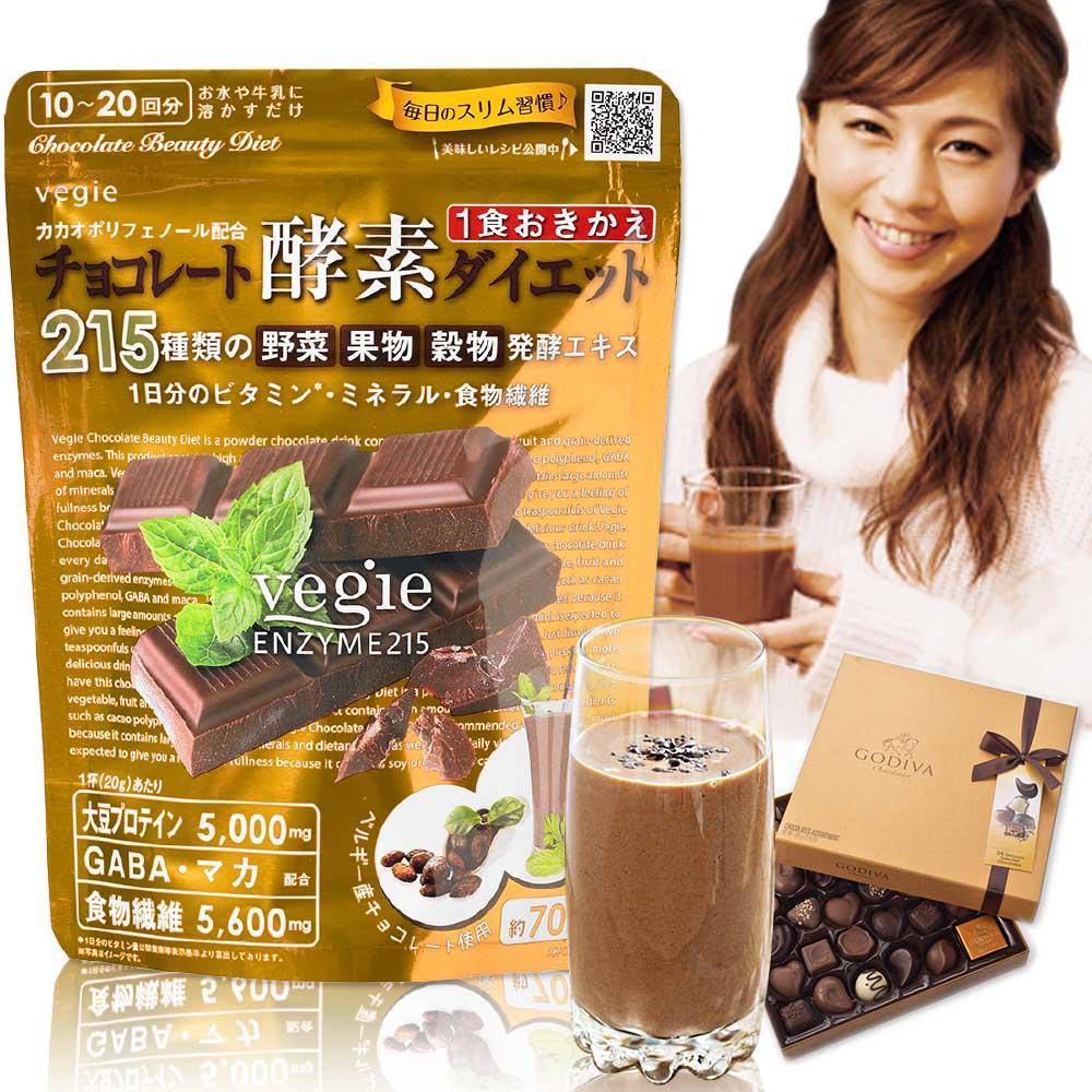 【Vegie一番鮮】比利時皇家巧克力酵素果昔(200g)+時尚隨身杯(隨機出貨)