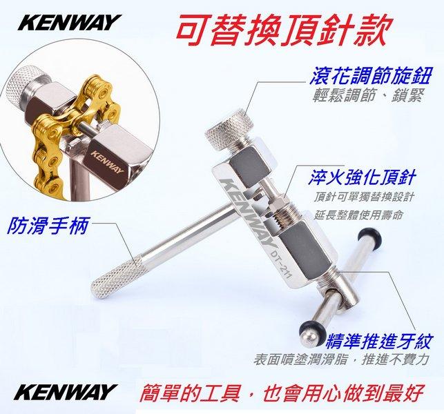 【意生】KENWAY DT-211可替換頂針打鏈器 適用自行車單速~11速 拆裝鏈條取鏈拆鏈器卸鏈器打鍊器鏈條工具截鏈器