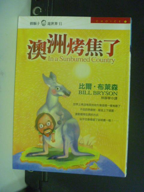 【書寶二手書T8/翻譯小說_NCQ】澳洲烤焦了_比爾.布萊森, Bill Bryson, 林靜華